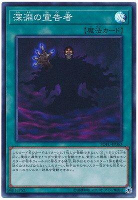 遊戯王/第10期/06弾/SOFU-JP063 深淵の宣告者【スーパーレア】