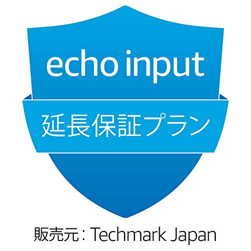 Echo Input用 延長保証・事故保証プラン (2年・落下・水濡れ等の保証付き)