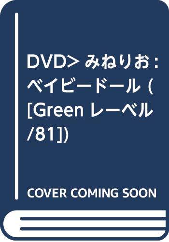 DVD>みねりお:ベイビードール (<DVD> [Greenレーベル/81])