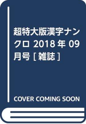 超特大版漢字ナンクロ 2018年 09 月号 [雑誌]