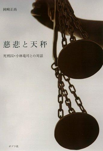 慈悲と天秤 死刑囚・小林竜司との対話