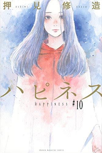 ハピネス(10) (講談社コミックス)