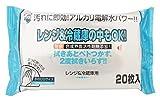 アルカリ電解水クリーナー レンジ&冷蔵庫用クリーナー 20枚入