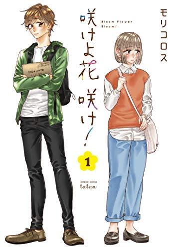 咲けよ花咲け! 1 (バンブーコミックス タタン)