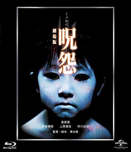 呪怨 劇場版 [Blu-ray]
