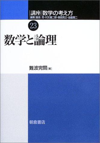 講座 数学の考え方〈23〉数学と論理