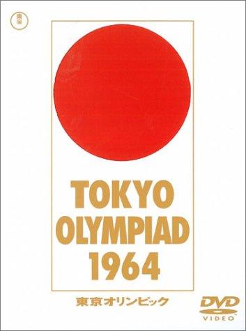 東京オリンピック DVD