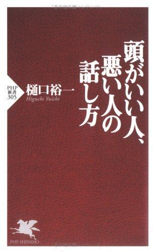 頭がいい人、悪い人の話し方 (PHP新書) 【徹底解説】平成で売れた人気のベストセラー実用書ベスト30を公開!読んでおくべきオススメの本!