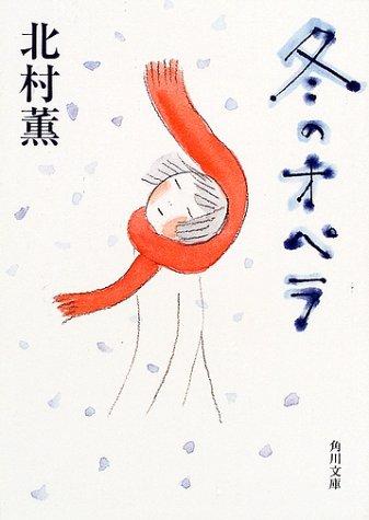冬のオペラ (角川文庫)