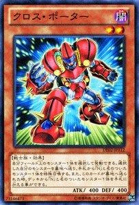 遊戯王OCG クロス・ポーター DE02-JP112-N デュエリストエディション2