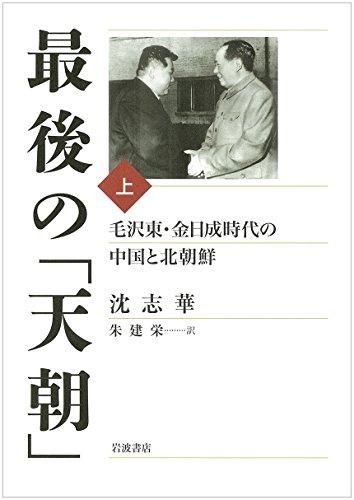 最後の「天朝」――毛沢東・金日成時代の中国と北朝鮮(上)