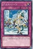 遊戯王OCG アイスバーン ノーマル PHSW-JP079