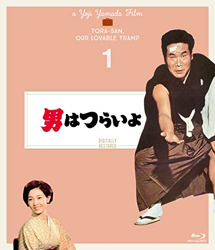 男はつらいよ〈シリーズ第1作〉 4Kデジタル修復版 [Blu-ray]