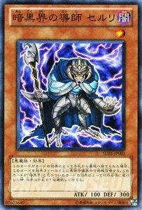 遊戯王カード 【 暗黒界の導師 セルリ 】 SD21-JP003-SR ≪デビルズ・ゲート≫