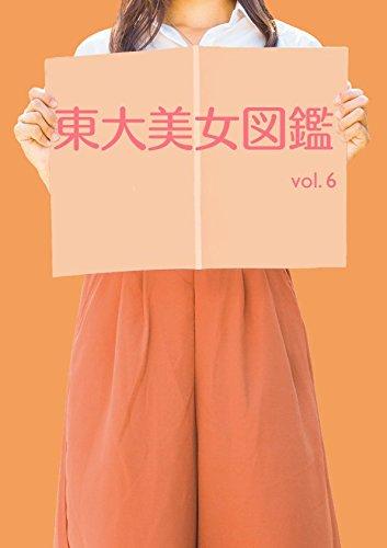 東大美女図鑑vol. 6