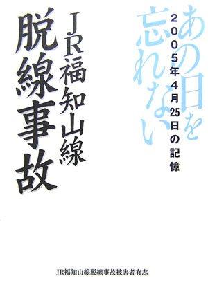 JR福知山線脱線事故―2005年4月25日の記憶