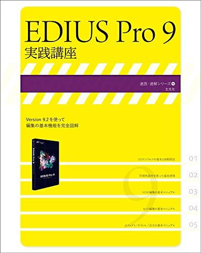 EDIUS Pro 9 実践講座 (速読・速解シリーズ)