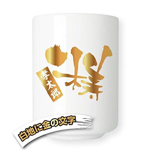米寿の記念に湯呑をプレゼント