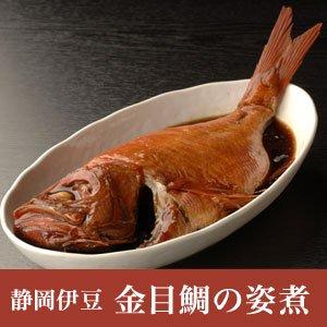 静岡 伊豆 祝い魚の 金目鯛 の 姿煮 (金目鯛の煮付け)