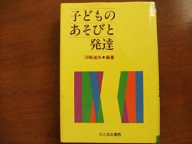 子どものあそびと発達 (1984年)
