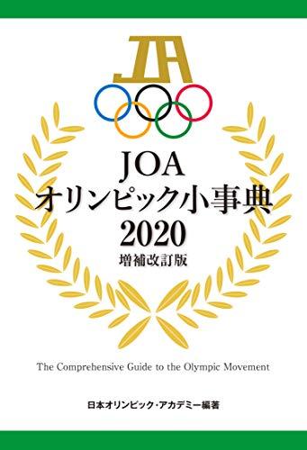 JOA オリンピック小事典2020 増補改訂版
