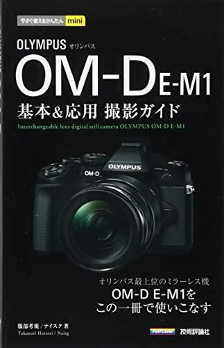 今すぐ使えるかんたんmini オリンパス OM-D E-M1基本&応用 撮影ガイド