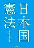 日本国憲法 (岩波文庫)