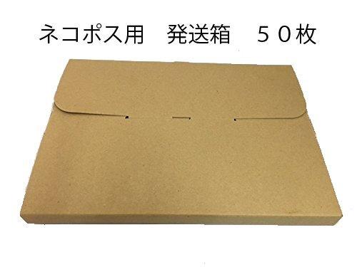 ネコポス用 発送箱  (50枚)