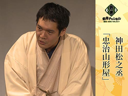 神田松之丞「忠治山形屋」~松之丞専門店【寄席チャンネルSELECT】
