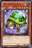 遊戯王カード 【ジェムタートル】 VE04-JP002-UR 《Vジャンプエディション》