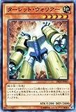 遊戯王カード 【ターレット・ウォリアー】 DE03-JP067-N ≪デュエリストエディション3 収録カード≫