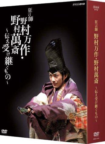 狂言師 野村万作・萬斎 DVD-BOX