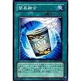 簡易融合 ノーマル 遊戯王 フュージョン・エンフォーサーズ spfe-jp042