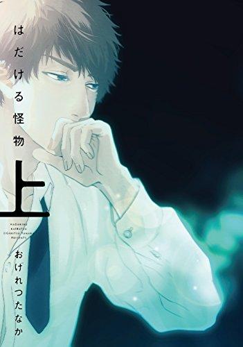 はだける怪物 (上) (ディアプラス・コミックス)