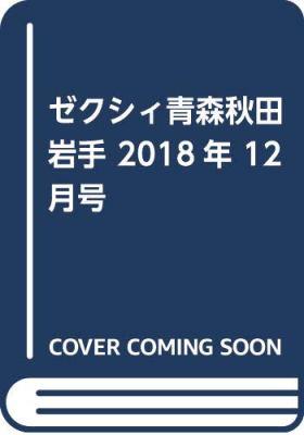 ゼクシィ青森秋田岩手 2018年 12月号