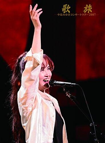 【期間限定特典付き】歌旅-中島みゆきコンサートツアー2007- (Blu-ray Disc2枚組)(ミニクリアファイル付き)