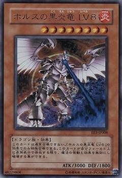 遊戯王/第4期/EE3-JP008 ホルスの黒炎竜 LV8【ウルトラレア】