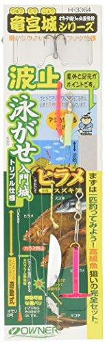 OWNER(オーナー) 仕掛け 泳ガセ入門城 トリプル 2号 5号 65cm H-3364