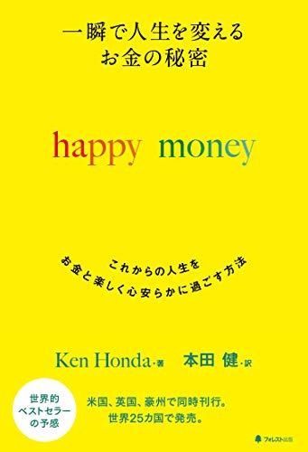 一瞬で人生を変える お金の秘密 happy money