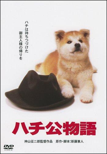 <あの頃映画> ハチ公物語 [DVD]