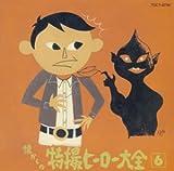 オリジナル版懐かしの特撮ヒーロー大全(6)1973~1975