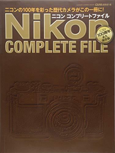 ニコン コンプリートファイル (Gakken Camera Mook)