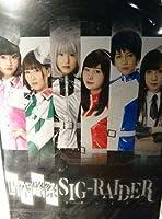 舞台時空警察SIG-RAIDER(シグレイダー) DVD