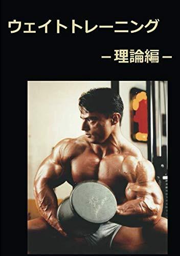 ウェイトトレーニング -理論編-