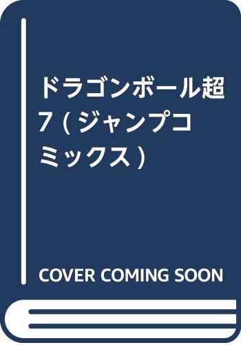 ドラゴンボール超 7 (ジャンプコミックス)