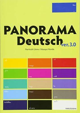 パノラマ 初級ドイツ語ゼミナール