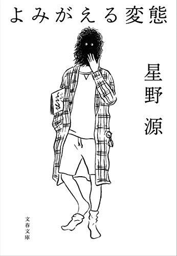 よみがえる変態 (文春文庫 ほ 17-3)