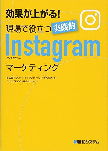 効果が上がる!現場で役立つ実践的Instagramマーケティング