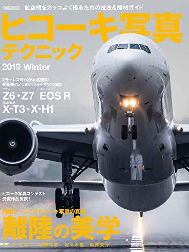 ヒコーキ写真テクニック2019Winter ムック – 2018/12/28