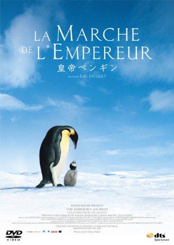 皇帝ペンギン [DVD]